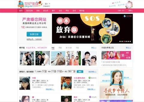 Kinesiska dejtingsajter i Kina