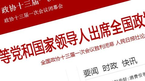 Kinesisk nyhetstext