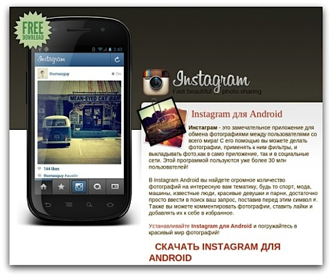 sophos instagram android